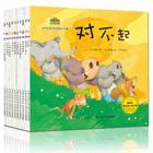 正版韩国绘本 全10册培养邻里关系的童话绘本书 故事书 睡前童话故事书幼儿图书早教书