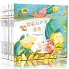 正版韩国绘本 全10册幼儿学习与发展童话系列 培养家庭关系和情感的童话 培养孩子自信父母