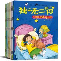 独一无二的你(精) 大手牵小手系列情绪管理图画书全套8册 3-6岁儿童课外书籍 宝宝启蒙早教绘本