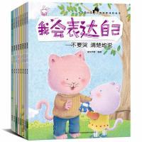 名家成长励志图画书 我会表达自己全套8册 教会孩子与人沟通正确方法 幼儿启蒙认知图童书