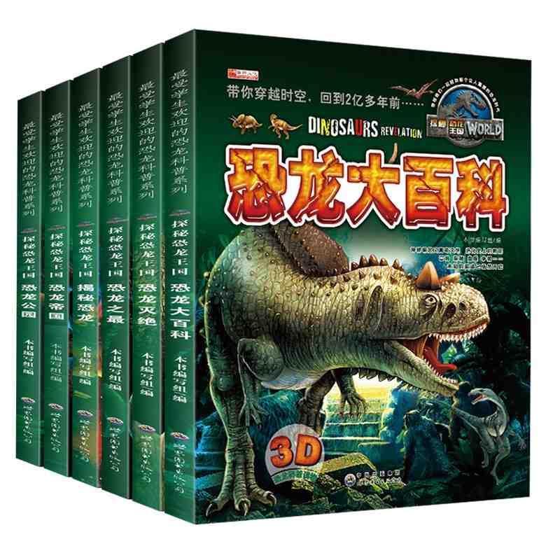 恐龙百科儿童绘本全6册恐龙大世界百科全书动物科普书籍中国少年读物3