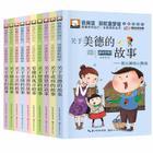 励志校园小说集全套10册做善意的谎言彩色注音少儿图书7-10岁拼音正版儿童文学畅销书