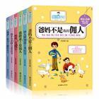 胡小闹日记辑乐多多著全套6册 六年级课外阅读书籍 四年级必读 五年级课外书籍
