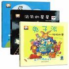 笨笨熊绘本 3册精装版套装 消失的星星 跟屁虫 兔子派-妈妈的爱 儿童睡前分享经典童话故事