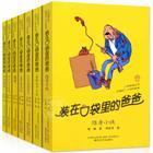 装在口袋里的爸爸正版 第二辑全7册 杨鹏 儿童文学课外书8-12岁校园励志 小学生课外阅读
