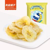 良品铺子香蕉脆片70g水果干蜜饯休闲零食