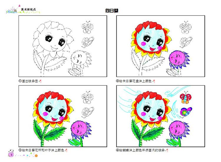 童彩笔画_儿童彩笔画 幼儿童美术绘画书籍 水彩笔基本技法起步入门教程 金娃娃