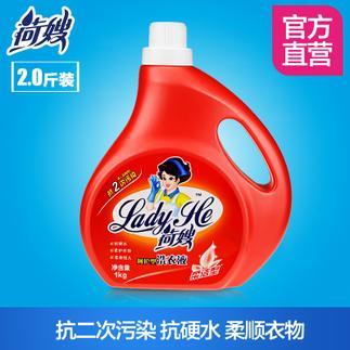 荷嫂 柔洁瓶装洗衣液1kg自然香型持久馨香衣物洗护增柔亮白正品