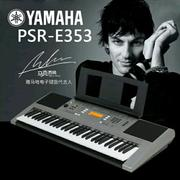 正品雅马哈PSR-E353电子琴全国联保成人儿童初学入门电子琴品质保障特惠湖北包邮