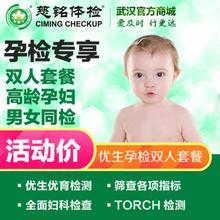 武汉慈铭体检 优生孕前双人套餐 男女同检 孕妇专享