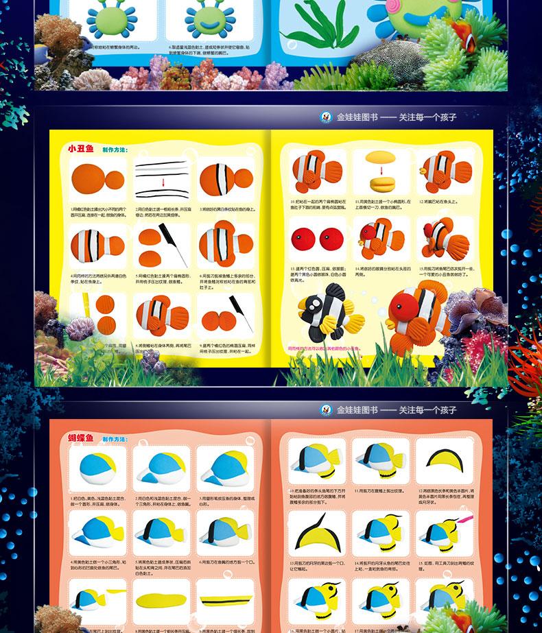 幼儿园创意动物世界环境布置