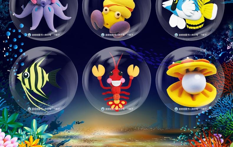 橡皮泥 海洋动物步骤