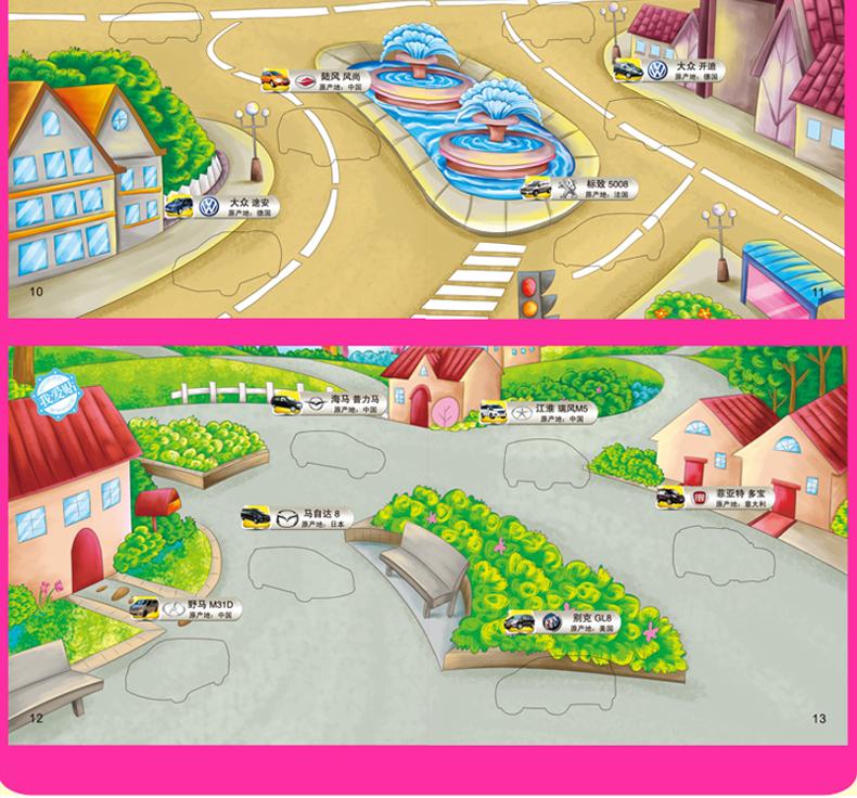 新版小车迷儿童贴纸书2 3 4 5 6岁宝宝益智游戏汽车贴纸书籍 贴画书套
