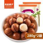 良品铺子 夏威夷果280g*2袋(奶香味) 奶油味澳洲坚果特产零食干果