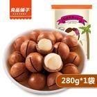 良品铺子 夏威夷果280g/袋(奶香味) 坚果零食干果