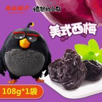良品铺子 美式西梅108g/袋  酸甜西梅干零食蜜饯果脯水果干