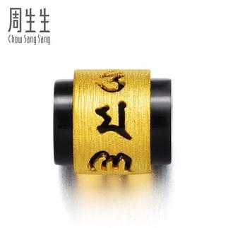 周生生黄金足金文化祝福系列玉髓六字大明咒转运珠吊坠85733P