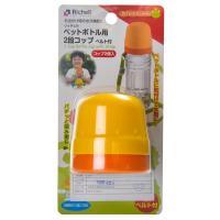 【超级生活馆】利其尔宝特瓶用双层杯(附背带)(编码:563637)