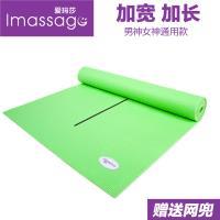 爱玛莎PVC正品瑜伽垫 专业环保防滑瑜伽垫子 瑜伽垫包邮 送网兜【草绿色】