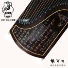 正品敦煌古筝698T【天真元韵】书法骨雕 红木古筝高级专业演奏型 特选黄檀木古筝