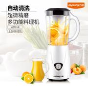 Joyoung/九阳 JYL-C91T多功能家用水果全自动迷你榨汁机