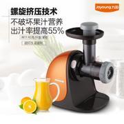 九阳原汁机榨汁机 JYZ-E5V