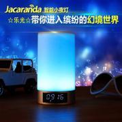 Jacaranda樂光全能音響燈 便捷無線藍牙音箱智能音樂燈 迷你床頭燈