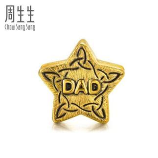 周生生足金Charme XL黄金手链串珠男DAD星星项链吊坠转运珠88804P