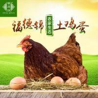 福德锦放养土鸡蛋(30枚,居家装)