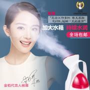 金稻 热喷蒸脸器大水箱离子蒸脸器KD-2331A