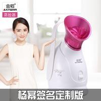 金稻 蒸脸器美容仪家用纳米热喷雾补水仪杨幂签名款KD-2331S