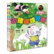 正版一二三年级课外书小猪唏哩呼噜注音版上+下全套2册 孙幼军畅销儿童文学读物