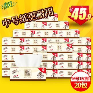 清风原木纯品抽纸 2层纸巾 卫生纸抽取式面巾纸 整箱150抽20包