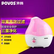 Povos/奔腾 空气加湿器香薰超静音办公迷你创意礼品防干燥PW105