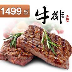 圣巴顿 澳洲牛排礼券1499型牛排礼盒提货券 菲力牛排150gX4 西冷牛排150gX2 肉眼牛排150gX4 雪花牛排150gX4
