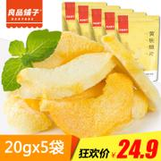 5袋组合の良品铺子黄桃脆片桃脯果干果香味浓独立包装