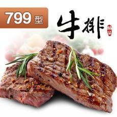 圣巴顿 澳洲牛排礼券799型牛排礼盒提货券 精致牛排120gX2 黑椒牛排130gX1 西冷牛排150gX5