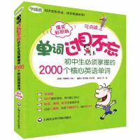 单词过目不忘 初中生必须掌握的2000个核心英语单词(爆笑彩图版)