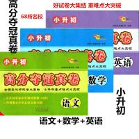 全3册 18版 68所名校 小升初高分夺冠真卷 语文数学英语 通用版本 全新实体正版