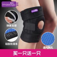 爱玛莎运动护膝 加强型护膝 专业登山护膝升级款IM-HJ01A