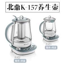 【1212特惠】北鼎 养生壶 K157