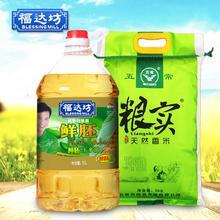 【积分兑换】福达坊鲜胚玉米油5L+五常粮实天然香米5Kg