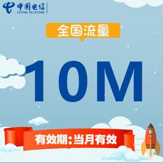 中国电信全国流量充值 10MB
