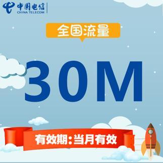 中国电信全国流量充值 30MB