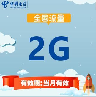 中国电信全国流量充值 2G