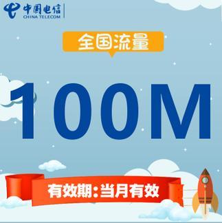 中国电信全国流量充值 100MB
