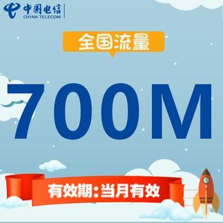中国电信全国流量充值 700MB