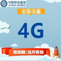 中国移动全国流量充值 4G