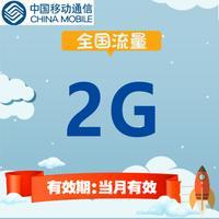 中国移动全国流量充值 2G