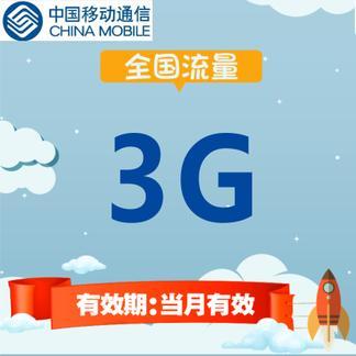 中国移动全国流量充值 3G